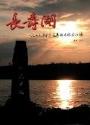 Song Tan - Changshou Lake