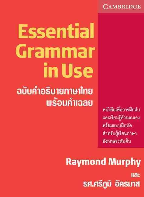 Sripoom Akkramas, Raymond Murphy - Esential Grammar in Use with Answers Thai Edition